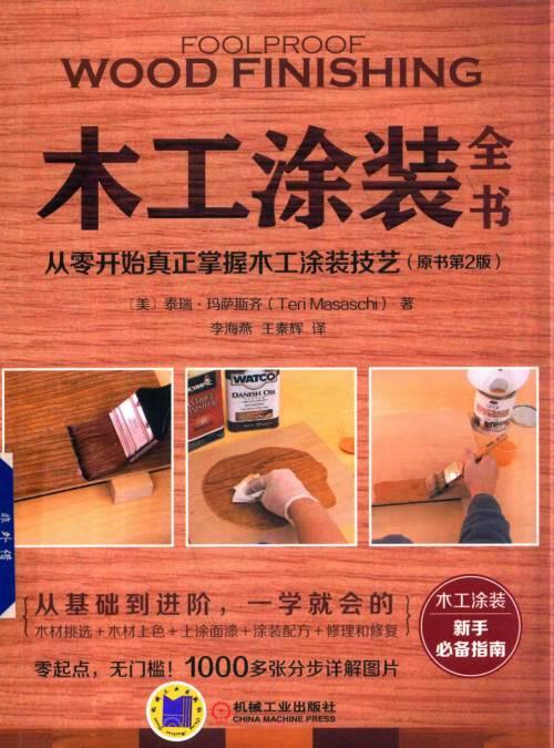 木工塗裝全書:從零開始真正掌握木工塗裝技藝(29MB@PDF@OP@簡中)