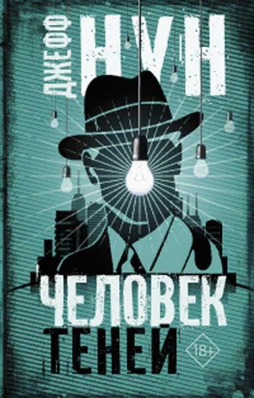 «Человек теней» Джефф Нун