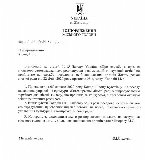опублікована декларація Ілони Колодій