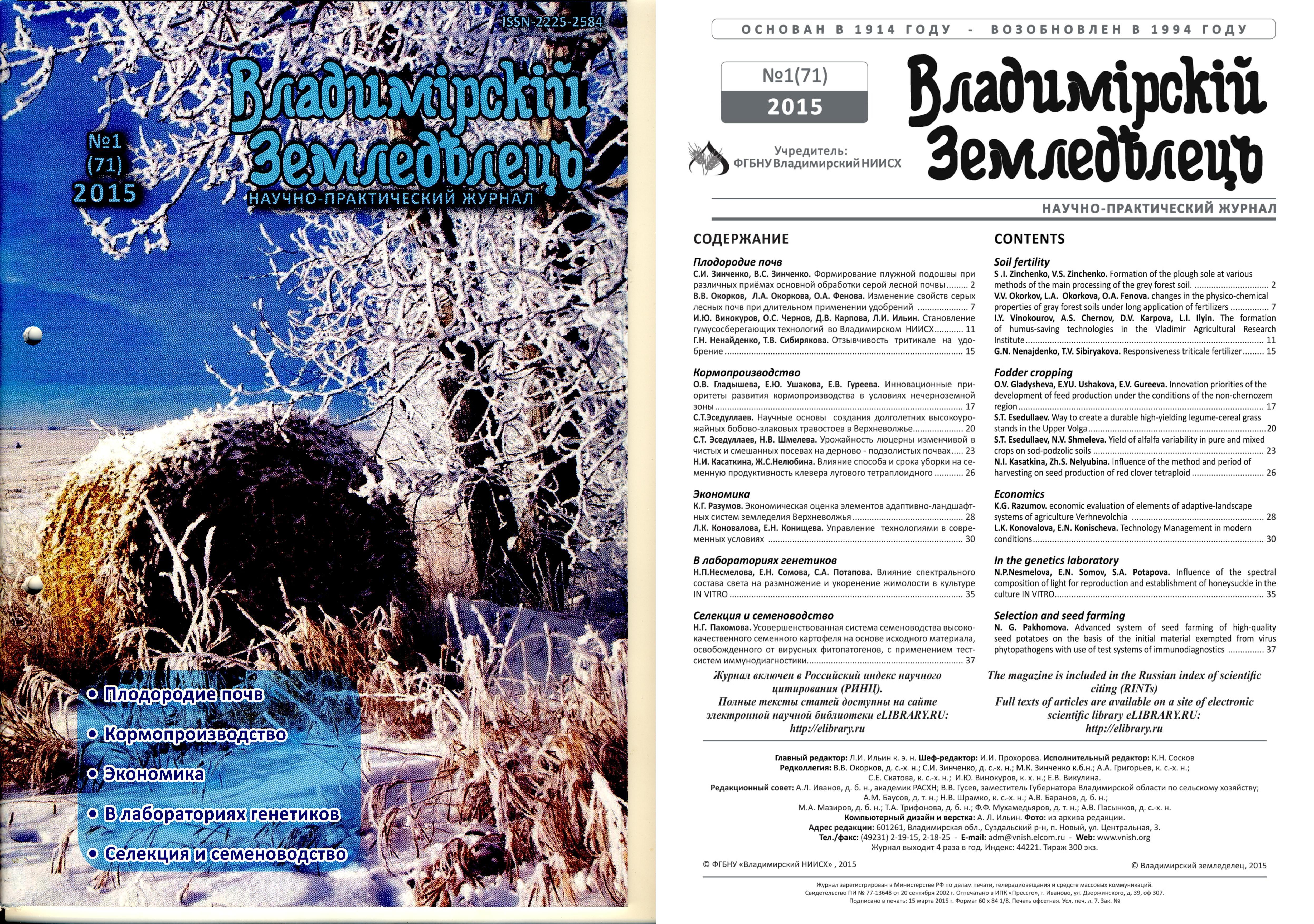Владимирский земледелец 1(71) 2015