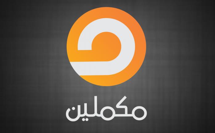 استقبل تردد قناة مكملين الجديد 2020 على النايل سات Mekmeleen TV لمتابعة أفضل البرامج الاخبارية