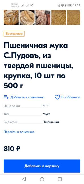 Screenshot-20201118-171323-com-android-chrome