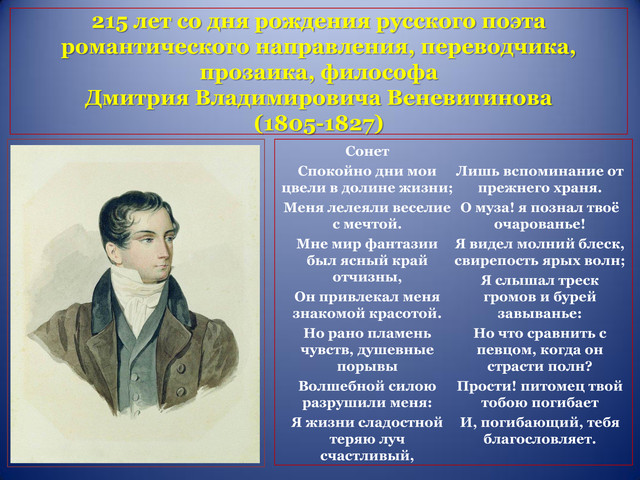 venevitinov-0