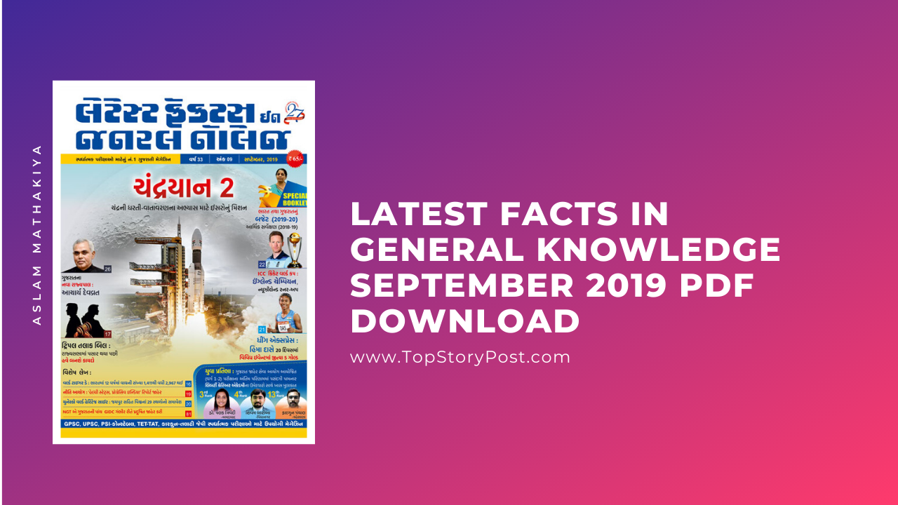 Latest Facts in General Knowledge September 2019 PDF Download