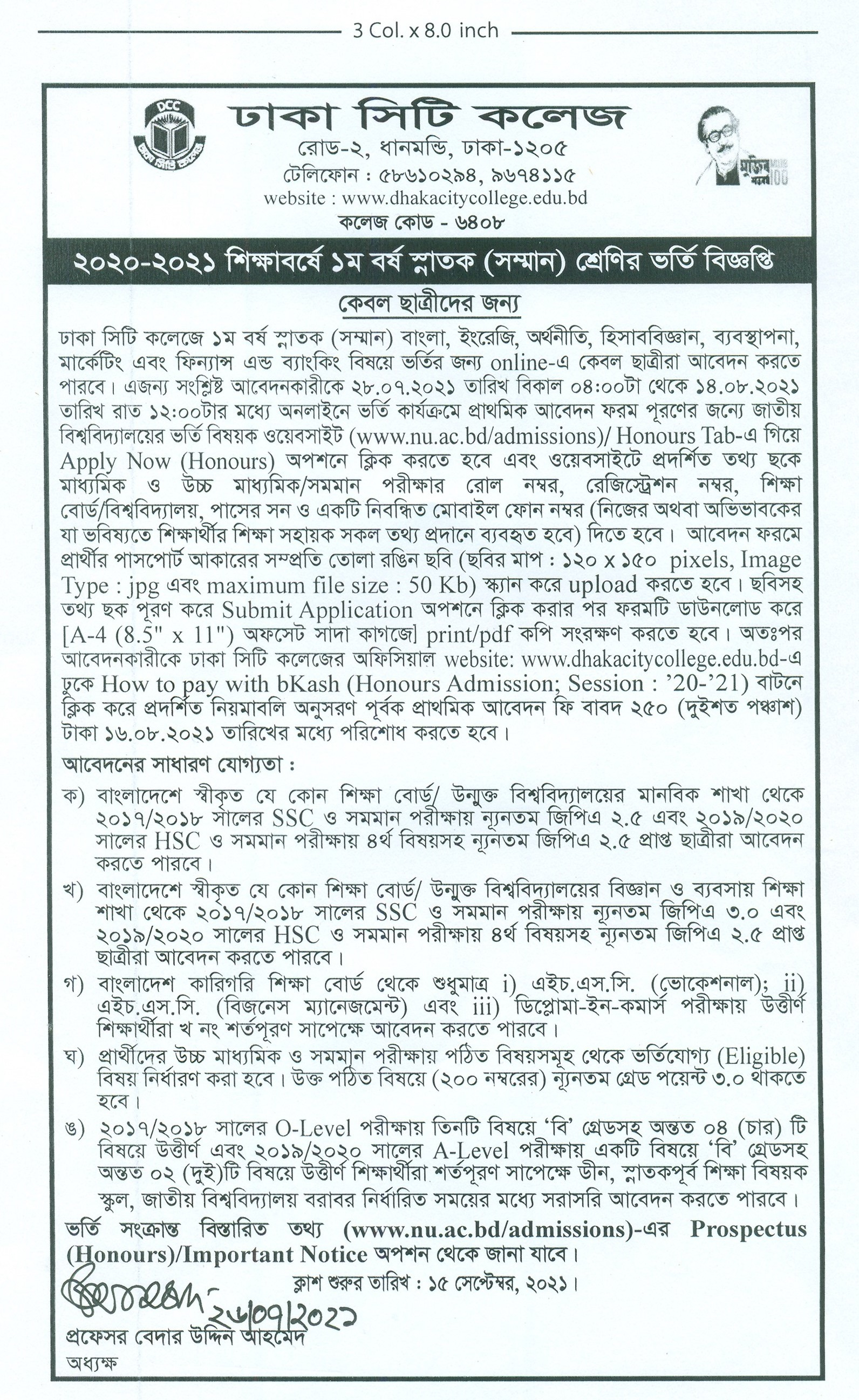 dhaka-city-college-honours-admission-circular-2021