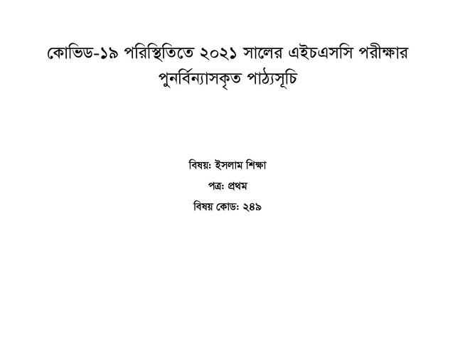 HSC Islam Shikkha 1st Paper Short Syllabus 2021