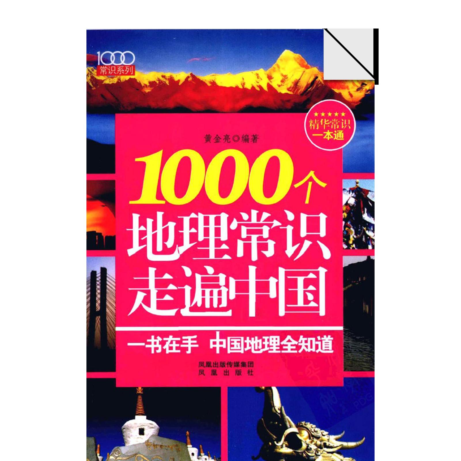 1000Ge Dili Changshi Zoubian Zhongguo