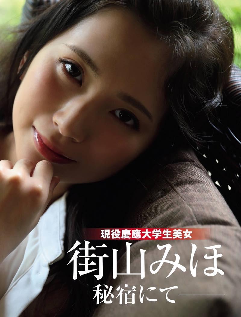 街山みほ 現役慶応大学生美女 衝撃のフルヌード-002