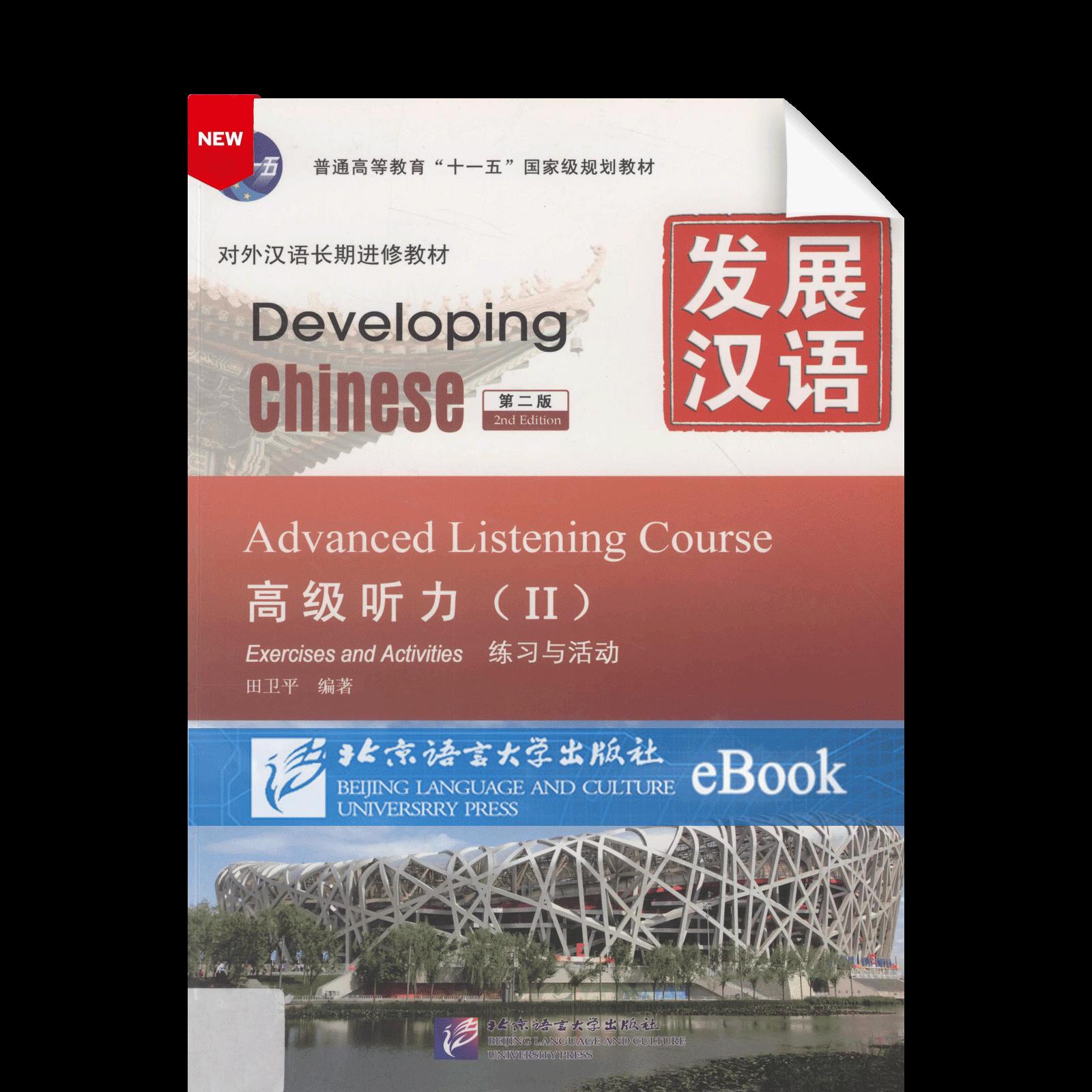 Developing Chinese Fazhan Hanyu Di2Ban Gaoji Tingli Lianxi Huodong Di2Ce