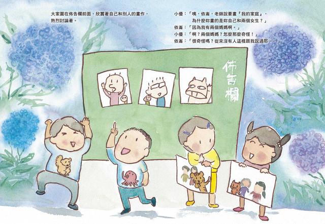 一個家庭,有兩個媽媽,真的很奇怪嗎?  台灣第一部探討女同志家庭的原創繪本,  用故事輕鬆教孩子,學習尊重與包容! 01