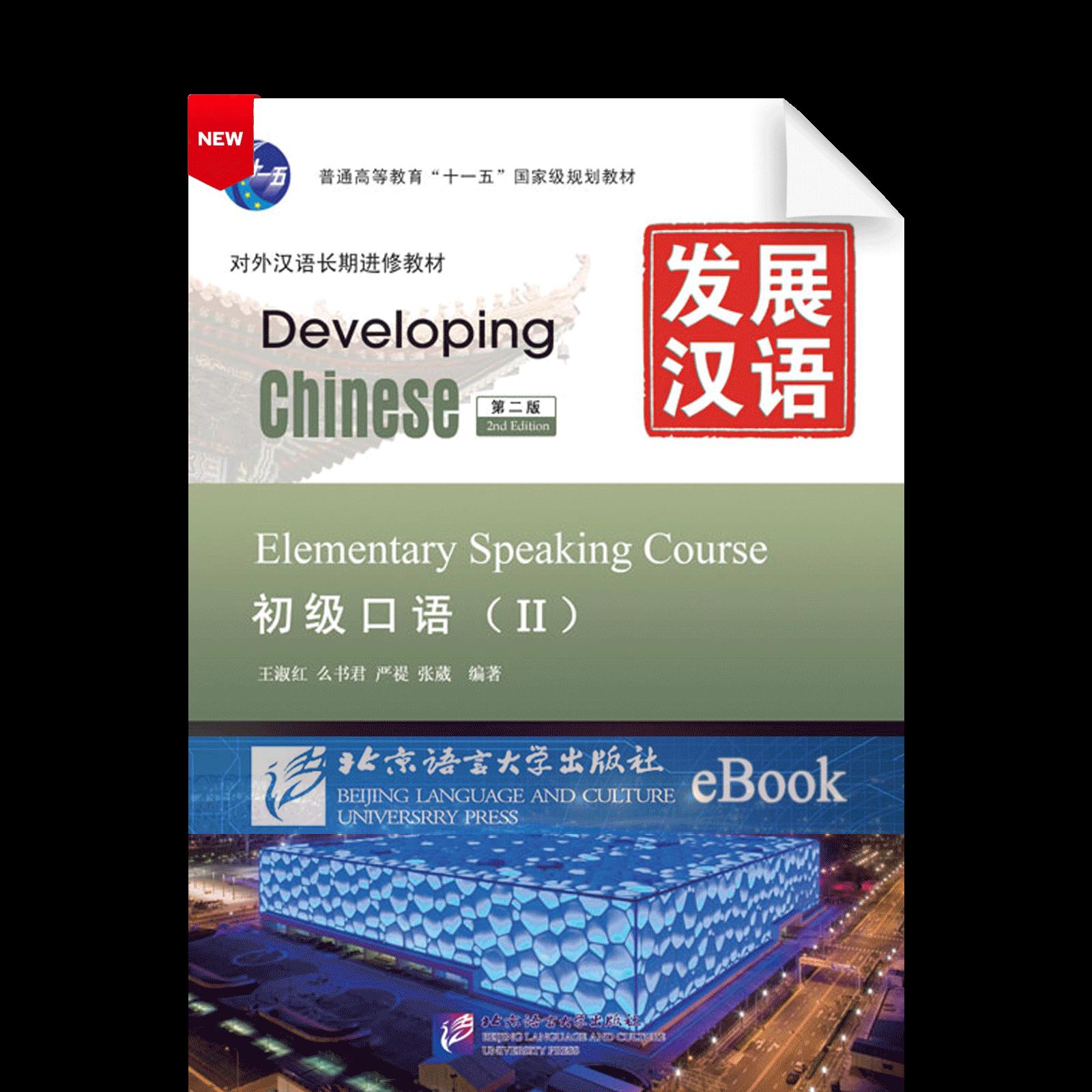 Developing Chinese Fazhan Hanyu Di2Ban Chuji Kouyu Di2Ce