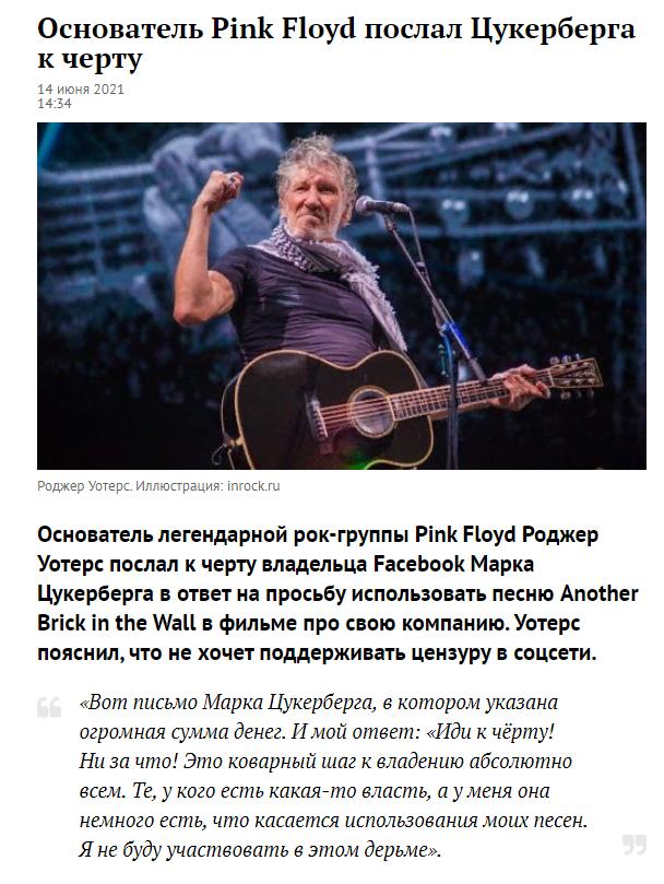 Fire-Shot-Capture-756-Pink-Floyd-eadaily-com