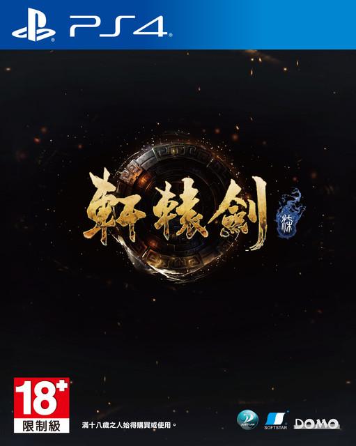 傑仕登宣布將與大宇合作,預計於亞洲地區推出PS4、PC《軒轅劍柒》雙版本實體片以及限定版,並首度公開PS4版本遊戲畫面 02-PS4