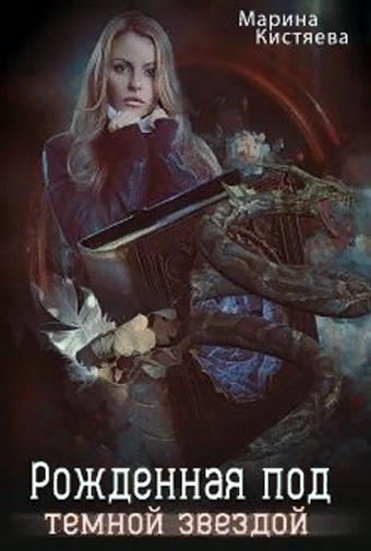 Рожденная Под Темной Звездой. Марина Кистяева