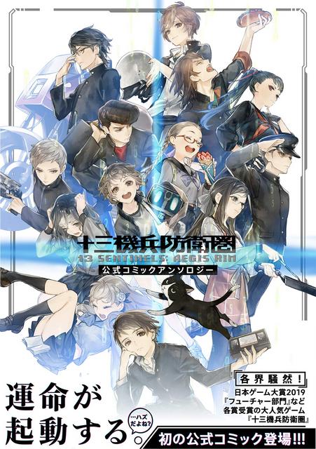 ATLUS將推出《十三機兵防衛圈》首本官方漫畫精選集,預定於9月10日發售,售價990日元。 Image