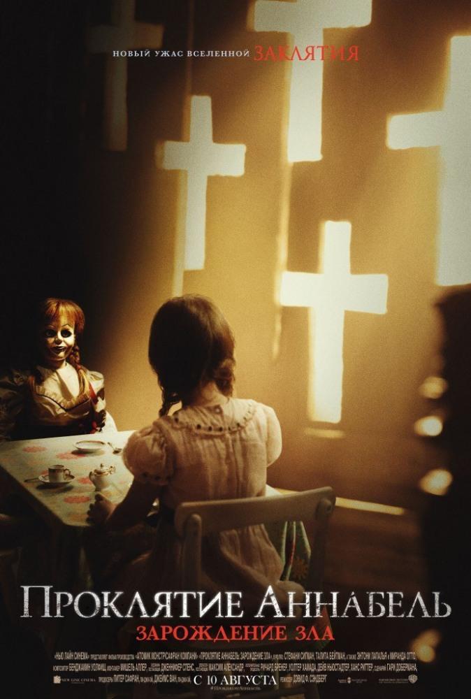 Смотреть Проклятие Аннабель: Зарождение зла / Annabelle: Creation Онлайн бесплатно - Через несколько лет после трагической гибели маленькой дочери кукольник и его жена...