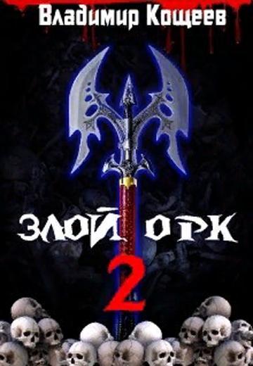 Злой Орк 2. Владимир Кощеев