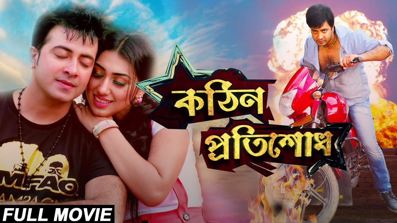 Kothin Protishodh (2014) Bengali Movie 720p