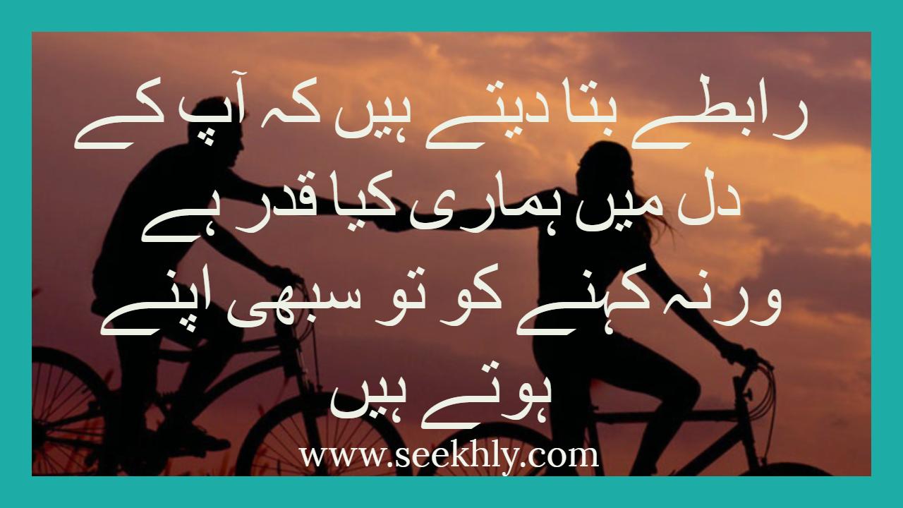 very sad poetry in urdu images, Mohabt shayari, romantic poetry pics,