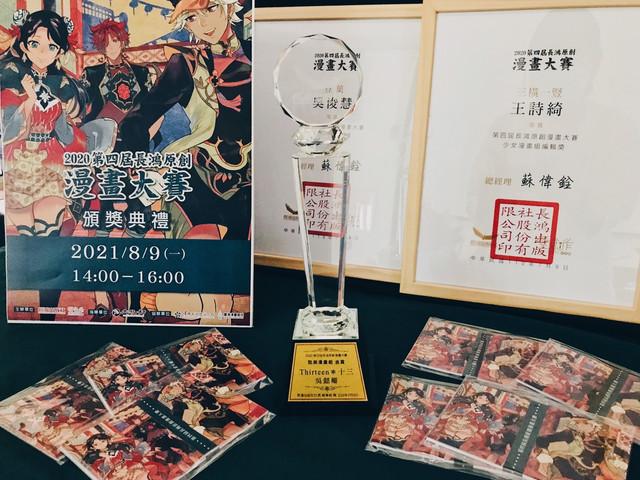 多元的題材、不滅的創作熱情 第四屆長鴻原創漫畫大賽首度線上頒獎典禮圓滿落幕 09