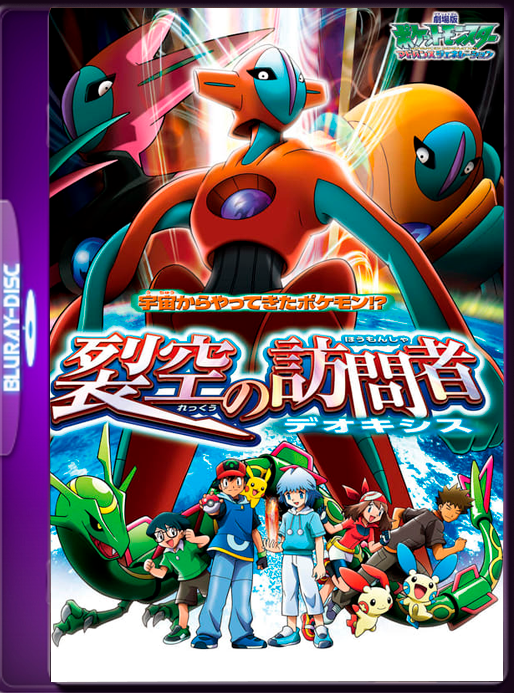 Pokémon: Destino Deoxys (2004) 60fps LAT-JAP (GoogleDrive) OROCHIMARU69