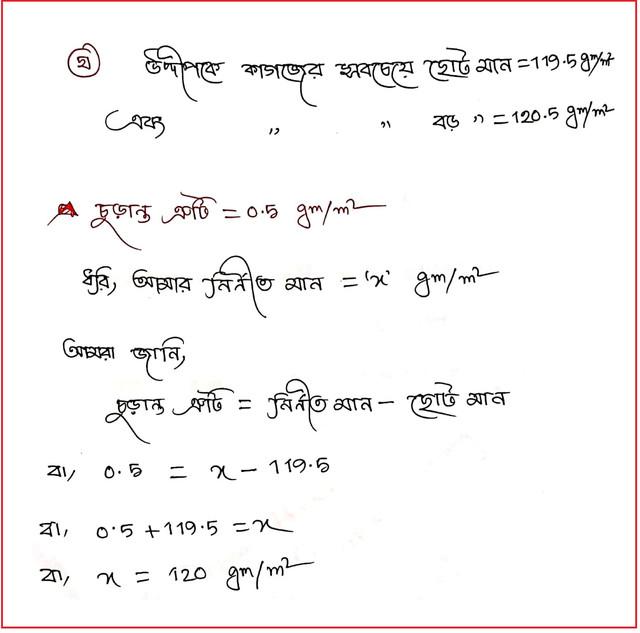 Physics-1st-week-6
