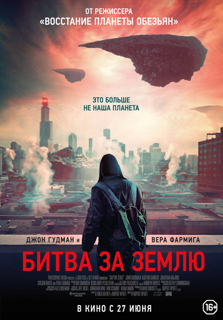 битва за землю Captive State Cinema2kru смотреть