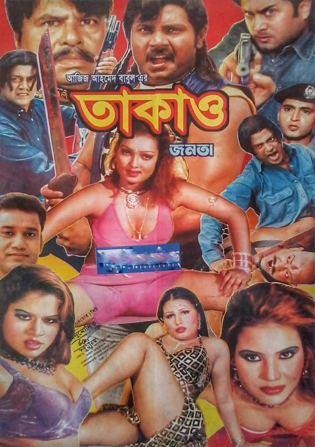Takau Jonota 2021 Bangla Full Hot Movie 720p HDRip 700MB MKV