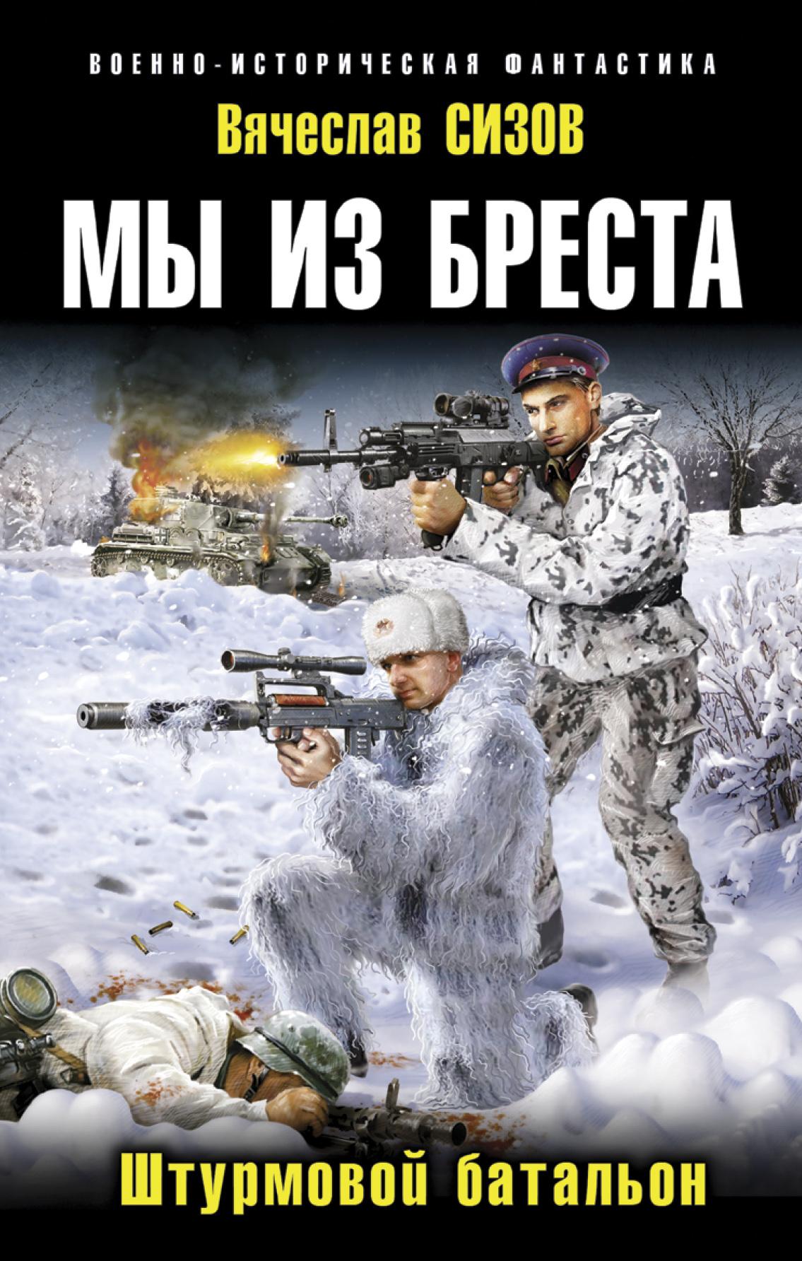 Вячеслав Сизов «Мы из Бреста. Штурмовой батальон»