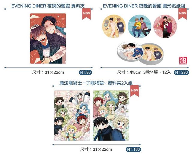 長鴻官網線上動漫展7月29日開跑 日台漫畫家親簽收藏組情報公開! 06