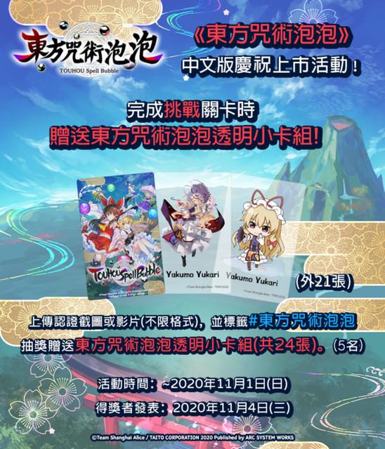 《東方咒術泡泡》中文版今天上市!慶祝上市活動開跑 002