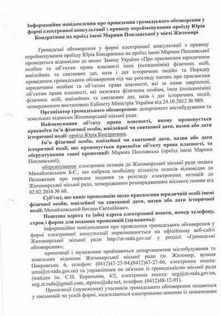 dLl 2 - У Житомирі півтора місяця прийматимуть пропозиції щодо перейменування проїзду Кондратюка на проїзд Поплавської