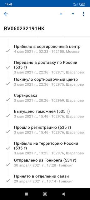 Screenshot-2021-05-05-14-48-14-527-com-octopod-russianpost-client-android