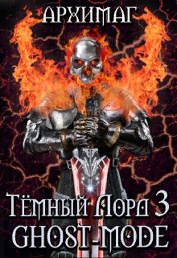 Тёмный Лорд 3. Ghost-mode. Архимаг