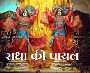Radha Ki Payal chham chaam baje Lyrics