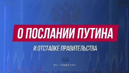 О послании Путина и отставке правительства