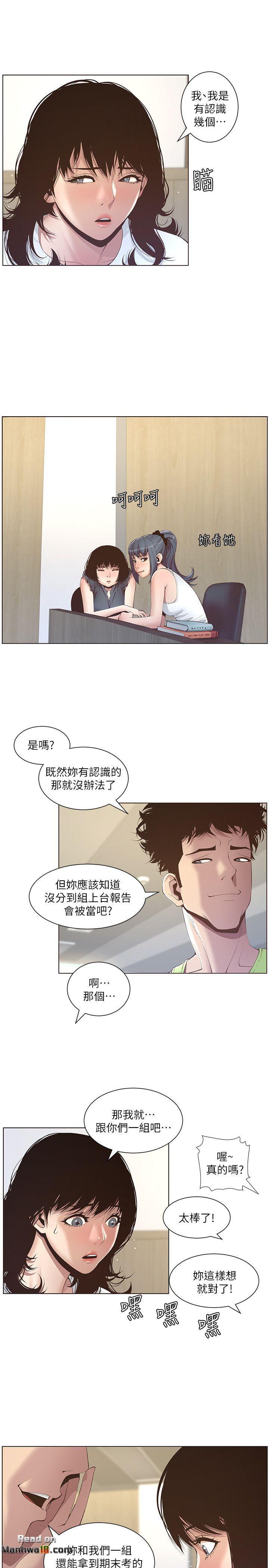 Step Father Manhwa Raw Chapter 7 - Manhwa18.com