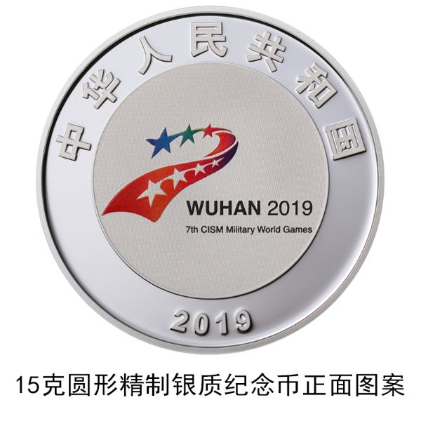 7th-cism-military-world-games-silver-coin-15-g
