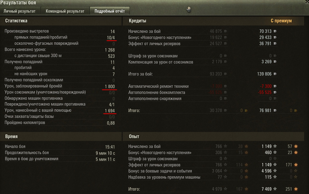 112-battle1-res3.jpg
