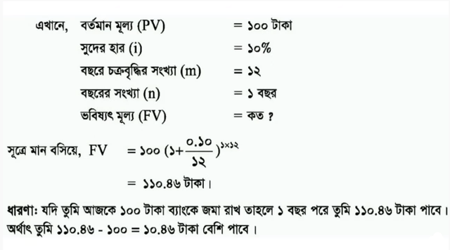 SSC 3rd Week Finance and Banking Assignment Answer 2021