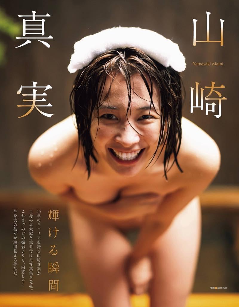 07-Mami-Yamasaki-1