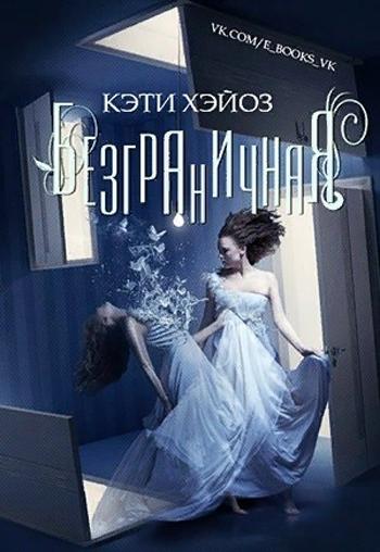 Кэти Хэйоз - Безграничная