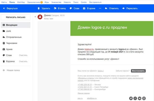 "Сайт ""Нострадамус"" возобновил работу Image"
