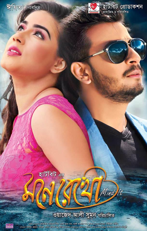 Mone Rekho (2018) Bangla Full Movie 480p HDRip 450MB Download
