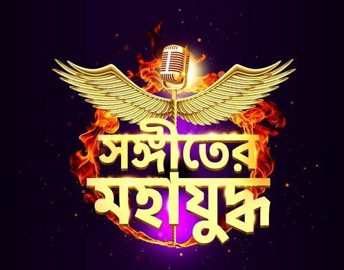 Sangeet Er Mahajudhho Season 1 -Ep 6 (19th September 2021) 720p | 240p Download