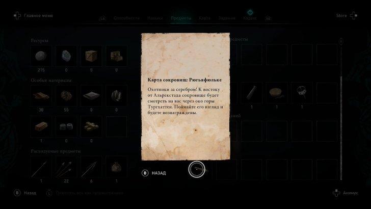 Assassin's Creed: Valhalla - все карты сокровищ и их разгадки