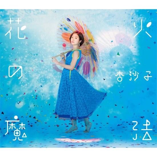 [Album] Asako – Hanabi no Maho
