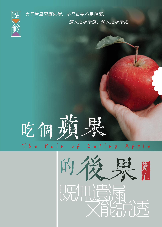吃个苹果的后果(04.10.2020)