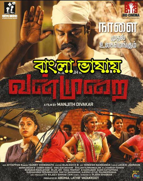 Vanmurai (2021) Bengali Dubbed 720p HDRip 700MB Download