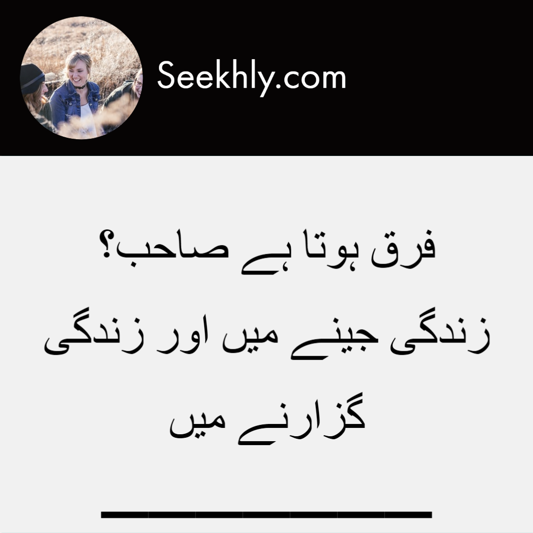 quotes-of-life-in-urdu-22-10